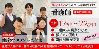 医療法人社団善仁会・株式会社善仁会 総合健診センター ヘルチェック