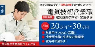 株式会社豊島製作所