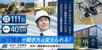 株式会社 川畑建設