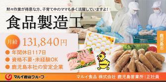 マルイ食品 株式会社 鹿児島営業所