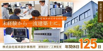株式会社坂本設計事務所