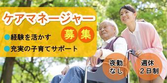 社会福祉法人若竹大寿会介護老人保健施設リハリゾート青葉