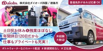 株式会社ダイオーズ四国