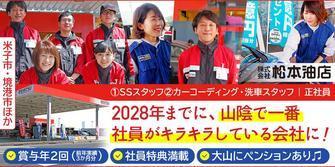 株式会社松本油店