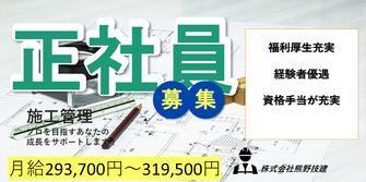 株式会社 熊野技建