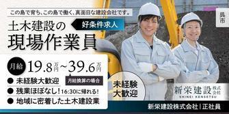 新栄建設株式会社