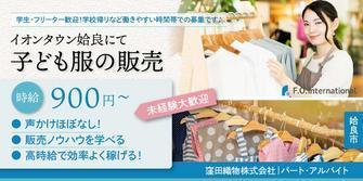 窪田織物株式会社