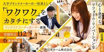 西日本ホーム株式会社