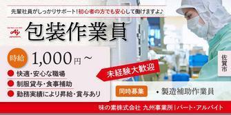 味の素株式会社九州事業所
