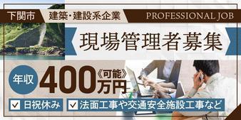株式会社Be winプロフェッショナル人材事業部