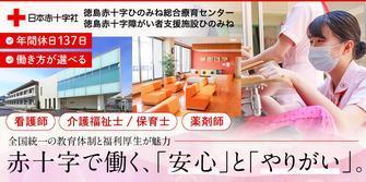 日本赤十字社徳島県支部 徳島赤十字ひのみね総合療育センター