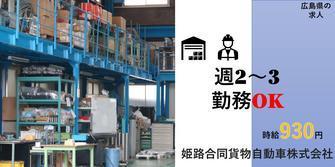 姫路合同貨物自動車株式会社 ジュンテンドー芸北センター