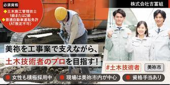 株式会社吉冨組