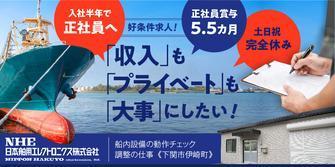 日本舶用エレクトロニクス株式会社