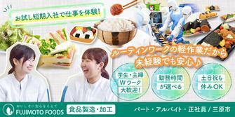 藤本食品株式会社