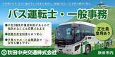 秋田中央交通 株式会社