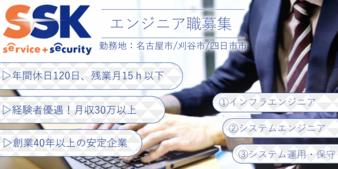 サービス & セキュリティ株式会社