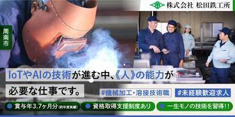 株式会社松田鉄工所