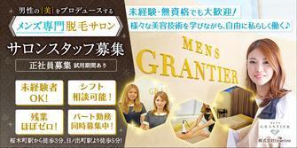 株式会社Grantier