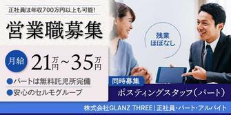 株式会社 GLANZ THREE