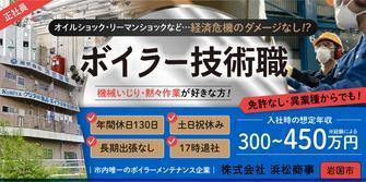 株式会社浜松商事