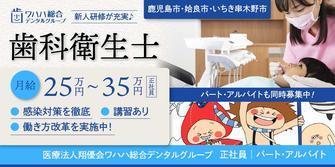 医療法人 翔優会 ワハハ総合デンタルグループ