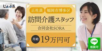 合同会社SORA