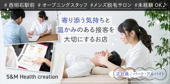 合同会社 S&M Health creation