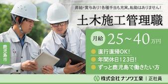 株式会社ナンワ工業