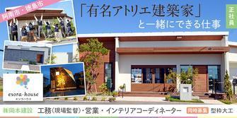株式会社岡本建設|住宅事業部【エソラハウス】