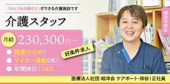 医療法人社団 昭洋会 ケアポート・田谷