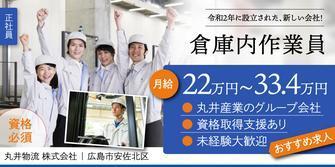 丸井物流 株式会社