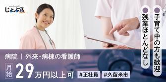 医療法人日新会 久留米記念病院