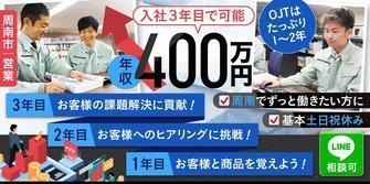 石川商事株式会社