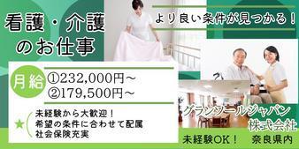 グランソールジャパン株式会社