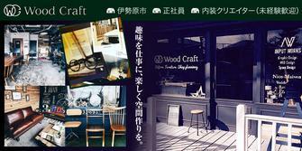 Wood Craft 株式会社