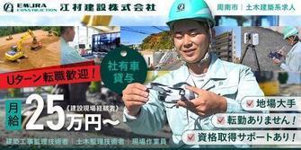 江村建設 株式会社