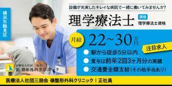 医療法人社団三朋会 嶺整形外科クリニック