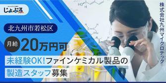 株式会社九州マイクロテック