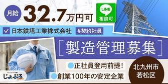 日本鉄塔工業株式会社 若松工場