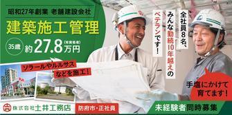 株式会社 土井工務店