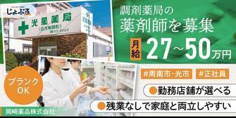 岡崎薬品株式会社