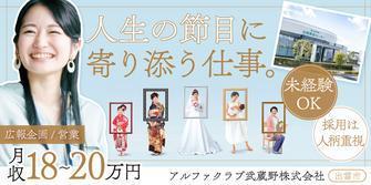 アルファクラブ武蔵野株式会社(本社)