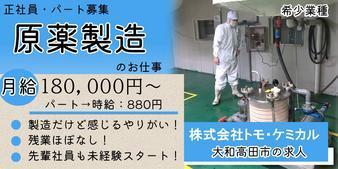 株式会社トモ・ケミカル 奈良工場
