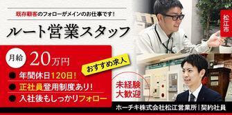 ホーチキ株式会社松江営業所