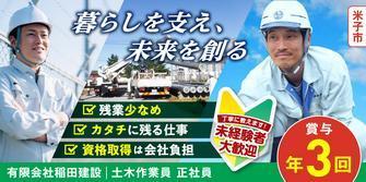 有限会社稲田建設