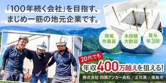 株式会社四国アンカー高松