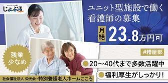 社会福祉法人 栄光会 特別養護老人ホームこころ
