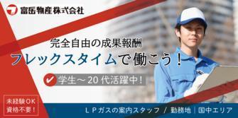富岳物産株式会社