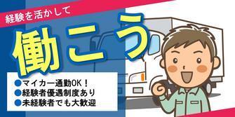 株式会社 永井運送